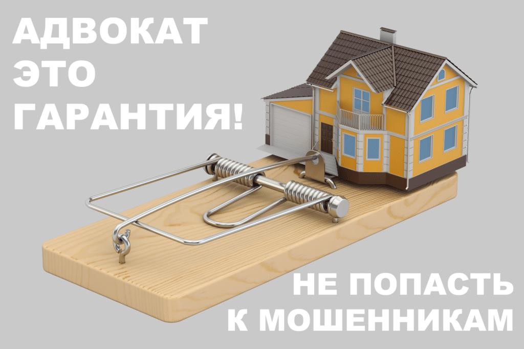 Адвокат в москве недвижимость купить