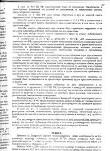 Признание права собственности на двухкомнатную квартиру согласно ДДУ